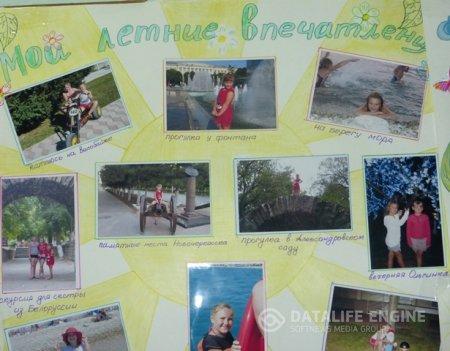 Проект «Мои летние впечатления»