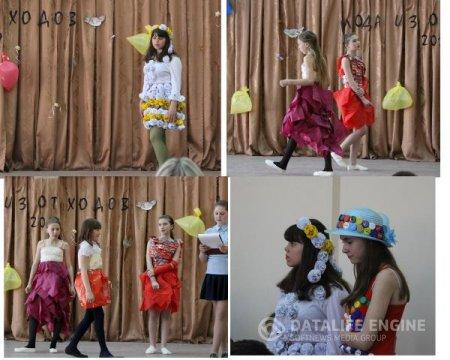 Школьный конкурс Мода из отходов